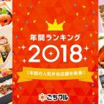 全国9300種類のデリバリー商品を揃える「ごちクル」2018年売上上位ランキング & 話題を集めたお弁当を発表! 年間で新たなフードデリバリー参入235店、メニュー数は900商品追加