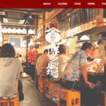 """""""九州博多の屋台村""""をコンセプトにした居酒屋「屋台屋 博多劇場」公式ブランドサイトオープン!"""