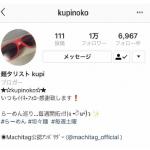 """新宿でラーメンを食べたくなったら、MachiTagの #kupinokoおすすめ で見つかる!人気ラーメンインスタグラマー""""麺タリスト kupi""""さんの「新宿ラーメンまとめマップ」がスタート!"""