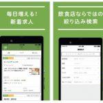 飲食店専門の求人アプリ「求人@飲食店.COM」Android版リリースに関するお知らせ