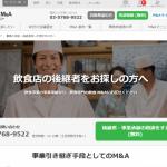 株式会社シンクロ・フードが、飲食店に特化した後継者探し・事業承継専門の相談サービスを開始!