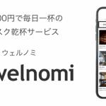 """月額定額500円""""で1来店1杯のお酒が楽しめるサービス「welnomi(ウェルノミ)」、加盟飲食店の事前登録開始"""