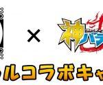 「フューチャーカード 神バディファイト」串カツ田中とのスペシャルコラボキャンペーンのお知らせ