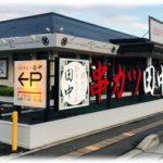 前橋三俣店に次ぐファミリーレストラン型串カツ酒場2号店~「串カツ田中 佐野店」が 2019年8月29日(木)15時オープン