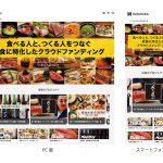 株式会社ハヤルカ、飲食に特化した購入型クラウドファンディング「HAYARUKA(ハヤルカ)」をリリース。