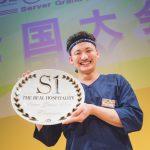 飲食の接客日本一コンテスト「S1サーバーグランプリ全国大会」