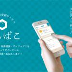 『あなたがお店のプロデューサー!』顧客と店舗をホンネで繋ぐプラットフォーム「みんばこ」のアプリをリリース