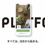 飲食店向けモバイル注文ソリューション「PLATFORM」を2019年5月から提供開始