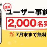事前登録ユーザー数2,000名突破につき無料期間を2ケ月延長!月額500円で1来店1杯のお酒が楽しめるサービス「welnomi(ウェルノミ)」
