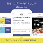 店舗のサブスク型「お得定期券」に「プロモーションコード」機能を追加実装!