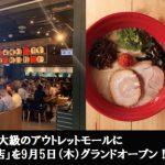 一風堂、香港最大級のアウトレットモールに新店「Citygate店」を9月5日(木)グランドオープン!