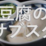 「毎月500円(税別)払えば毎日豆腐・納豆を食べることが出来る。」というサブスクをTKG食堂が発表いたします。さらに定額制ランチテイクアウトサービスも開始!当店の弁当を持ち帰るサブスク開始!!!