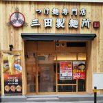 【三田製麺所】広島紙屋町店が9月17日(火)OPEN! 広島県内3店舗目にして中心街へ!