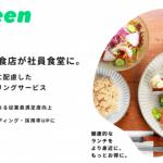 全国に101店舗の直営店を展開する『ジローレストランシステム株式会社』が社食シェアリングサービス「green」の提供を開始