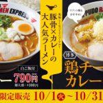 一風堂のフードコート専門ブランド「IPPUDO RAMEN EXPRESS」、秋季限定「博多鶏カレー」「博多鶏チーズカレー」10/1(火)解禁!