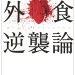 堀江貴文氏推薦! 50年ぶりに外食業界が変わる戦略と思考 トレタ代表 中村仁「外食逆襲論」10月3日発売。