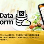 実名口コミグルメサービスRetty、食領域のビッグデータ連携基盤「Food Data Platform」を提供開始!