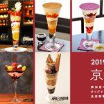 京都で人気の老舗店舗や話題の新店舗が参加するスタンプラリー企画「京都パフェコレクション 2019 AUTUMN 」を開催!