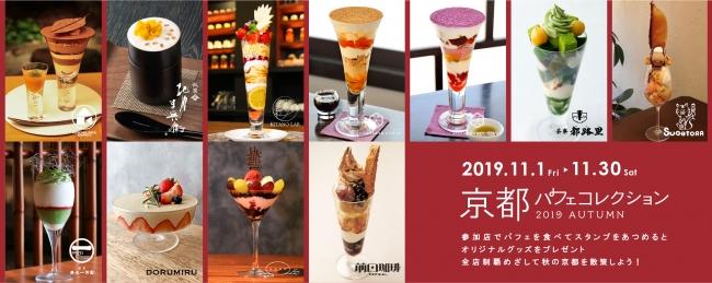 京都パフェコレクション フードメディア