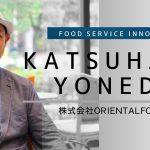 特集記事【株式会社ORIENTALFOODS 米田 勝栄】キッチンカーで文化と地域をつなぐ 意味ある食の提供を目指す