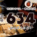 【NEW OPEN】ハイブリッド酒場シリーズ第2弾『京出汁おでん・青森地鶏 酒場634 –MUSASHI- 新宿店』10月1日オープン!