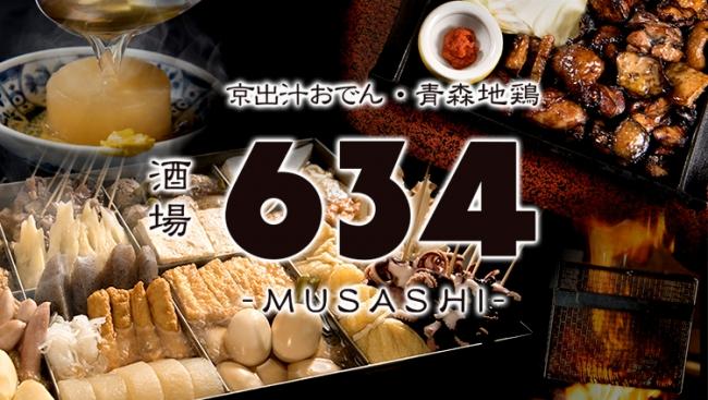 京出汁おでん 青森地鶏 634 MUSASHI フードメディア