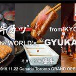 牛カツ京都勝牛、北米初進出!11月22日(金)カナダ・トロントにオープン!さらに香港、タイとも契約を締結し、2020年オープンを目指す。