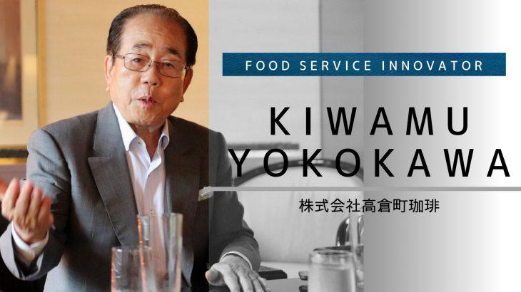 FoodMedia Food Service innovator 高倉町珈琲 横川竟