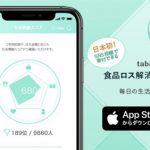 『日本初』食品ロス解消とSNS投稿で寄付につなげる食のシェアリング! 2019年11月7日(木)『tabekifu』(タベキフ)SDGsアプリ、正式リリース。
