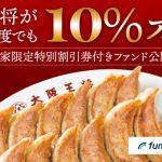 投資で大阪王将がお得に! 貸付投資の「Funds」、大阪王将のお会計から10%割引できる特別優待券付きファンドを公開