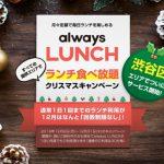 定額制ランチ&ドリンクが渋谷エリアで12月2日からスタート!利用回数制限無しのクリスマスキャンペーンも実施。