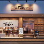 〈ダイニングイノベーション新業態〉ありそうでなかった新しい寿司文化「すし前」を提案。本格的なお寿司をもっと気軽に、お手頃で楽しめる「寿司 あおい」が横浜・青葉台に12月6日(金)オープン!