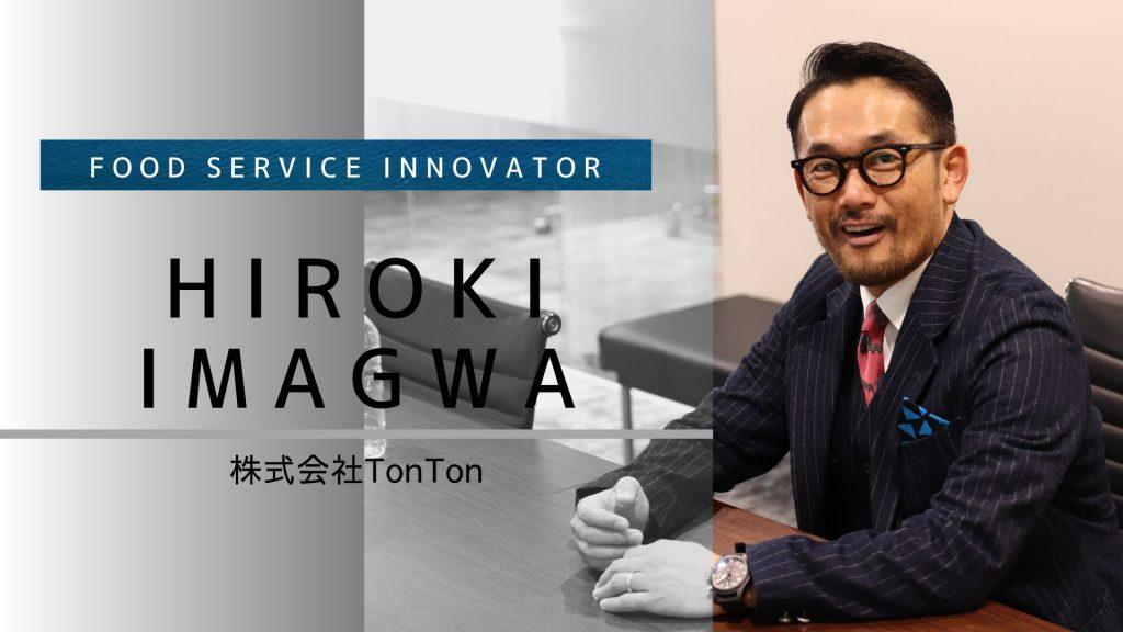 株式会社TonTon 代表取締役 今川 博貴