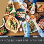 フードデリバリー「NEW PORT」を運営するスカイファームが三越伊勢丹グループと協業し、FOOD&TIME ISETAN YOKOHAMAのお料理お届けサービスを11月27日より本格スタート。