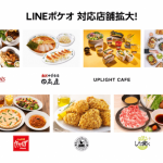 テイクアウトサービス「LINEポケオ」、対応店舗を拡大! 新たに「日高屋」、「カプリチョーザ」、「トニーローマ」などの対応を開始