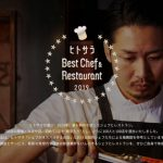 ヒトサラ『Best Chef & Restaurant 2019』ベストシェフ&レストラン100店舗100人を発表
