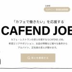 カフェ・レストランに特化したメディア型求人『CAFEND JOB』の正式ローンチが決定!