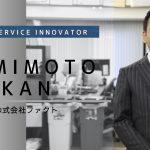株式会社ファクト 代表取締役 社長 菅 在根(かん すみもと)