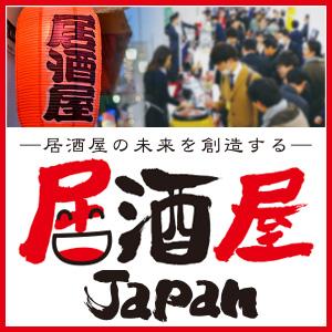 USEN Smart Works、居酒屋・飲食業界に向けた課題解決・提案型の展示会「ー居酒屋の未来を創造するー居酒屋JAPAN2020」にて、代表の大下が登壇