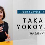 特集記事【株式会社イイコ 横山貴子】9回転職して辿り着いた!ブランド力のある店舗を手がける女性リーダー