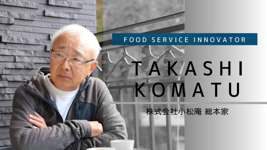 日本蕎麦専門店「小松庵」小松孝至 4