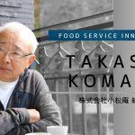 特集記事【日本蕎麦専門店「小松庵」小松孝至】知性と人間性を磨くコミュニティへ。小松庵が目指す新しい蕎麦屋のあり方