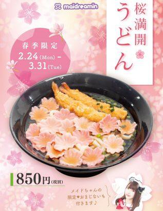 桜フェア開催!No.1メイドカフェグループめいどりーみんに桜メニューが登場!(2020年3月31日迄)