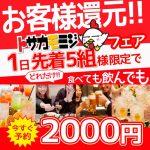 お客様還元キャンペーン!!幹事様必見!1日5組限定で食べても飲んでも2000円以上とりません!!