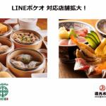 テイクアウトサービス「LINEポケオ」、対応店舗を拡大! 新たに「磯丸水産」、香港点心専門店「添好運(ティム・ホー・ワン)」の対応開始