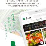クチコミからヴィーガン対応飲食店を探せるアプリ「Bene」ベータ版をリリース