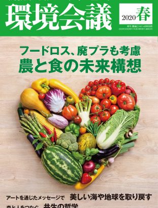 「食品ロス」から考える未来社会 季刊『環境会議』2020春号 本日3月5日より発売