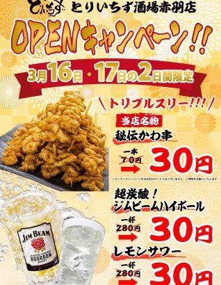 『水炊き・焼鳥・鶏餃子 とりいちず』赤羽東口駅前店オープンキャンペーン!!