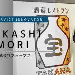 特集記事【株式会社フォーブス 森 隆】趣味性の追求こそ感動の源。夢酒が考える日本食の伝え方。