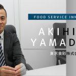 特集記事【東京食彩株式会社 山寺 昭彦】仕入れの努力で美味しくリーズナブルな食事を実現。東京食彩が挑むチャレンジとは